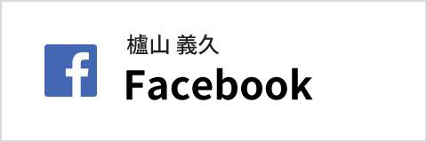 櫨山義久Facebook