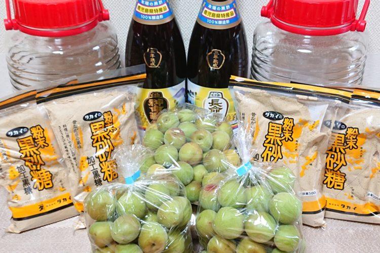 健康食のキーワードは「麹菌」「発酵」「熟成」です。鹿児島特産の「玄米黒酢」で「自家製 梅黒酢」が出来上がりました。