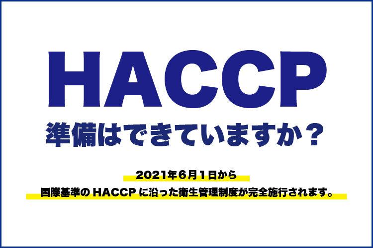 梅雨に入りました。食品の衛生管理への取り組みは進んでいますか?~ HACCPについて ~